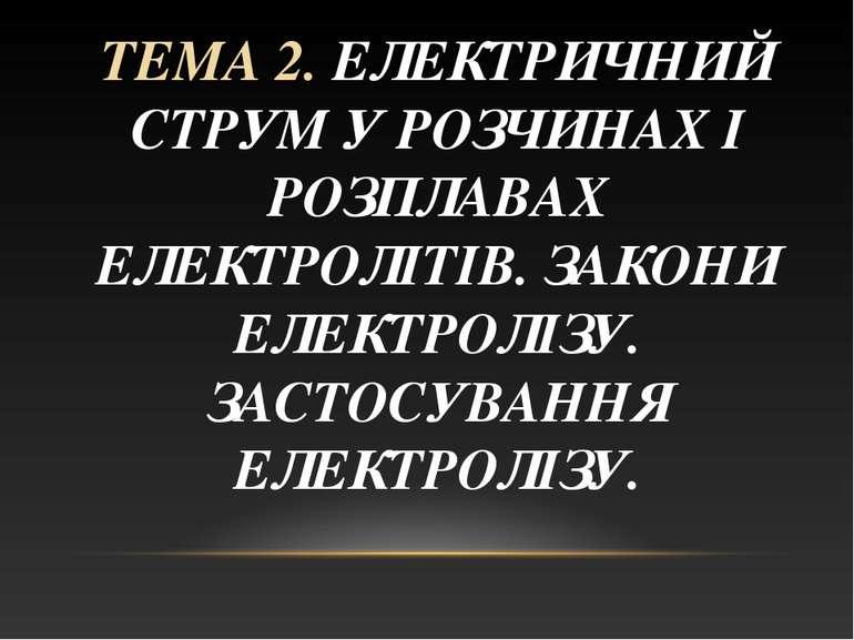 ТЕМА 2. ЕЛЕКТРИЧНИЙ СТРУМ У РОЗЧИНАХ І РОЗПЛАВАХ ЕЛЕКТРОЛІТІВ. ЗАКОНИ ЕЛЕКТРО...