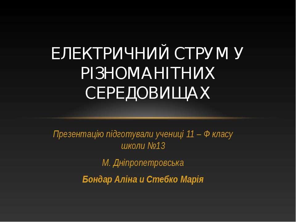 Презентацію підготували учениці 11 – Ф класу школи №13 М. Дніпропетровська Бо...