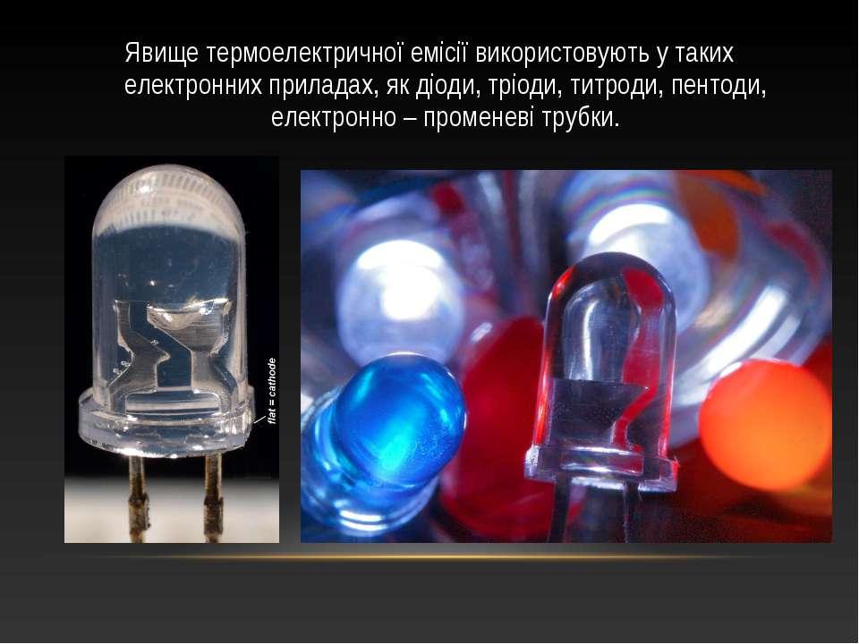 Явище термоелектричної емісії використовують у таких електронних приладах, як...