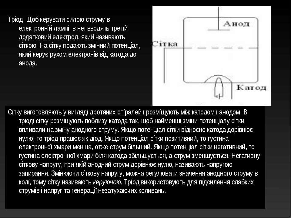 Тріод. Щоб керувати силою струму в електронній лампі, в неї вводять третій до...