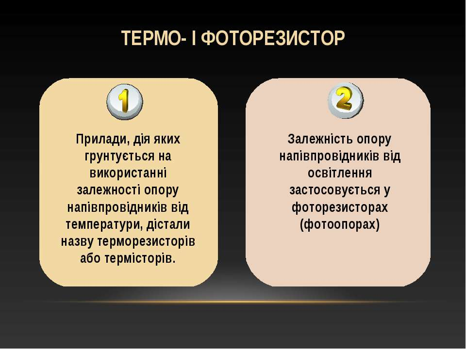 ТЕРМО- І ФОТОРЕЗИСТОР Залежність опору напівпровідників від освітлення застос...