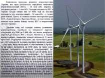 Комплексна програма розвитку вітроенергетики України, яка зараз реалізується,...