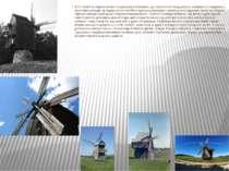 В XI столітті в Європі почали поширюватися вітряки, що завозилися мандрівними...