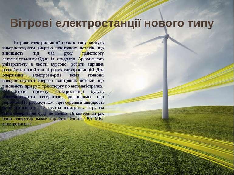 Вітрові електростанції нового типу Вітрові електростанції нового типу можуть ...