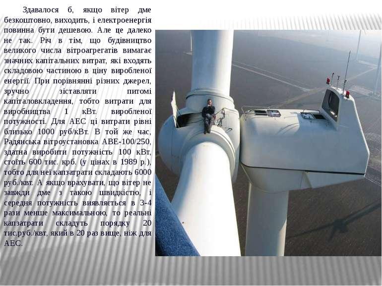 Здавалося б, якщо вітер дме безкоштовно, виходить, і електроенергія повинна б...