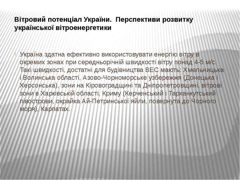 Вітровий потенціал України. Перспективи розвитку української вітроенергетики ...