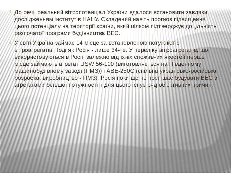 До речі, реальний вітропотенціал України вдалося встановити завдяки досліджен...