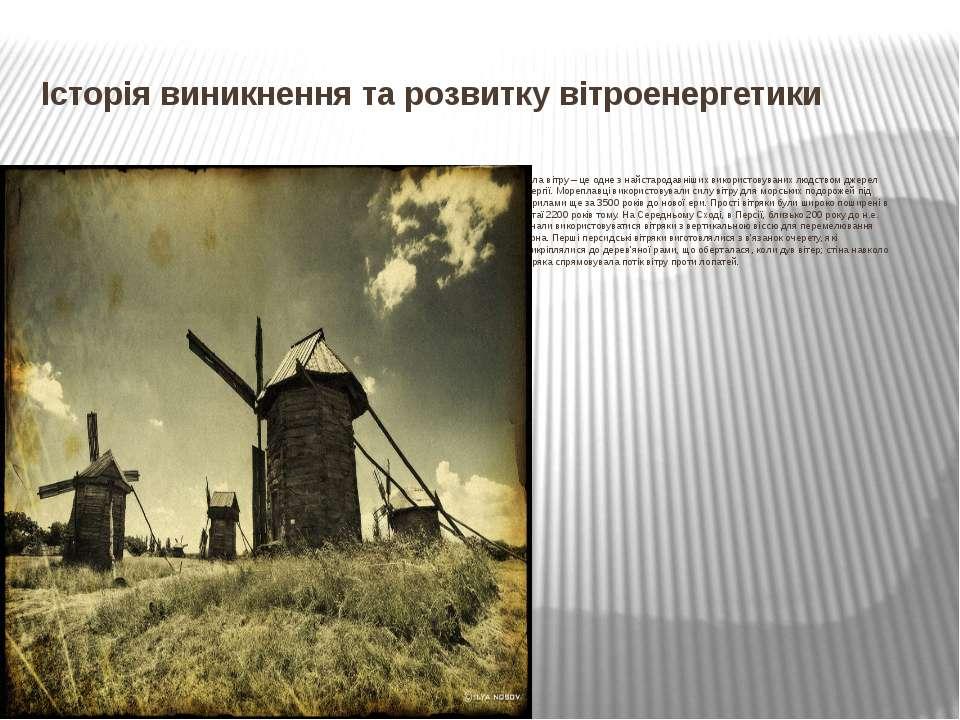 Історія виникнення та розвитку вітроенергетики Сила вітру – це одне з найстар...