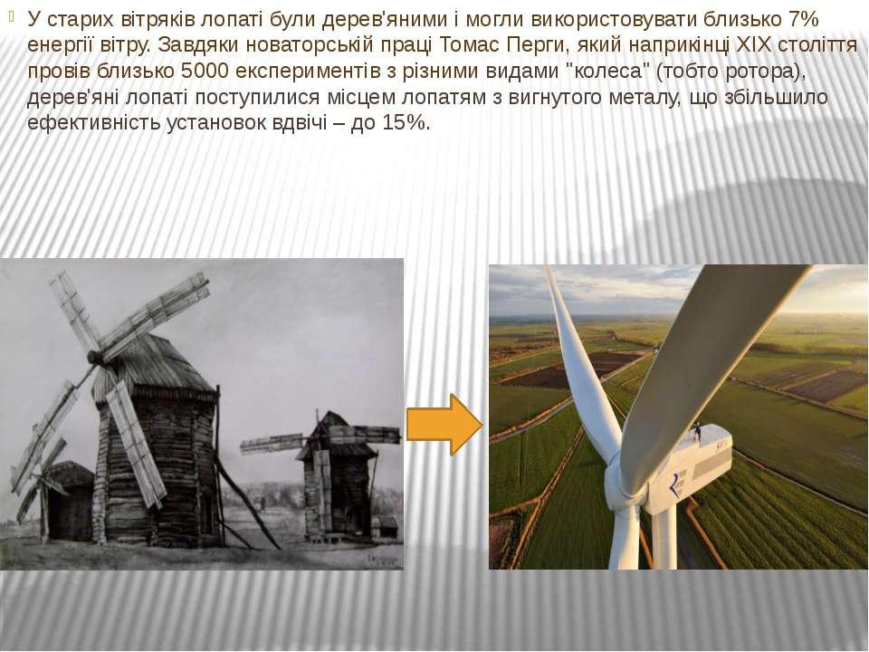 У старих вітряків лопаті були дерев'яними і могли використовувати близько 7% ...