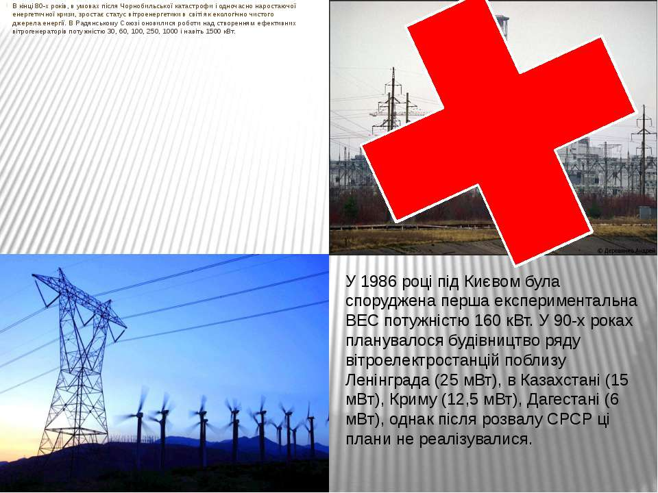 В кінці 80-х років, в умовах після Чорнобильської катастрофи і одночасно наро...
