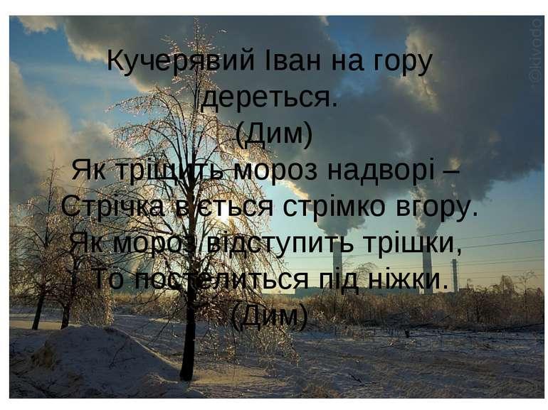 Кучерявий Іван на гору дереться. (Дим) Як тріщить мороз надворі – Стрічка в'є...