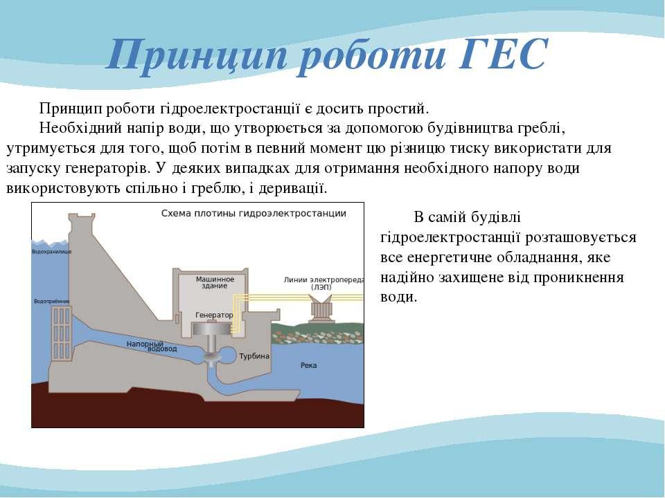 Принцип роботи гідроелектростанції є досить простий. Необхідний напір води, щ...