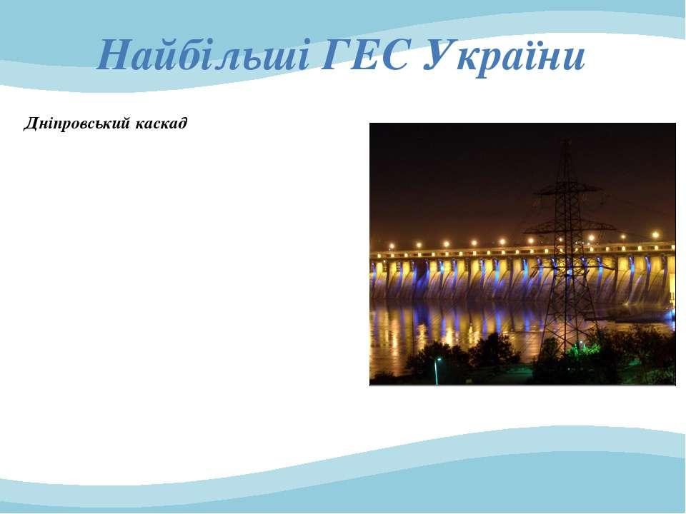 Найбільші ГЕС України