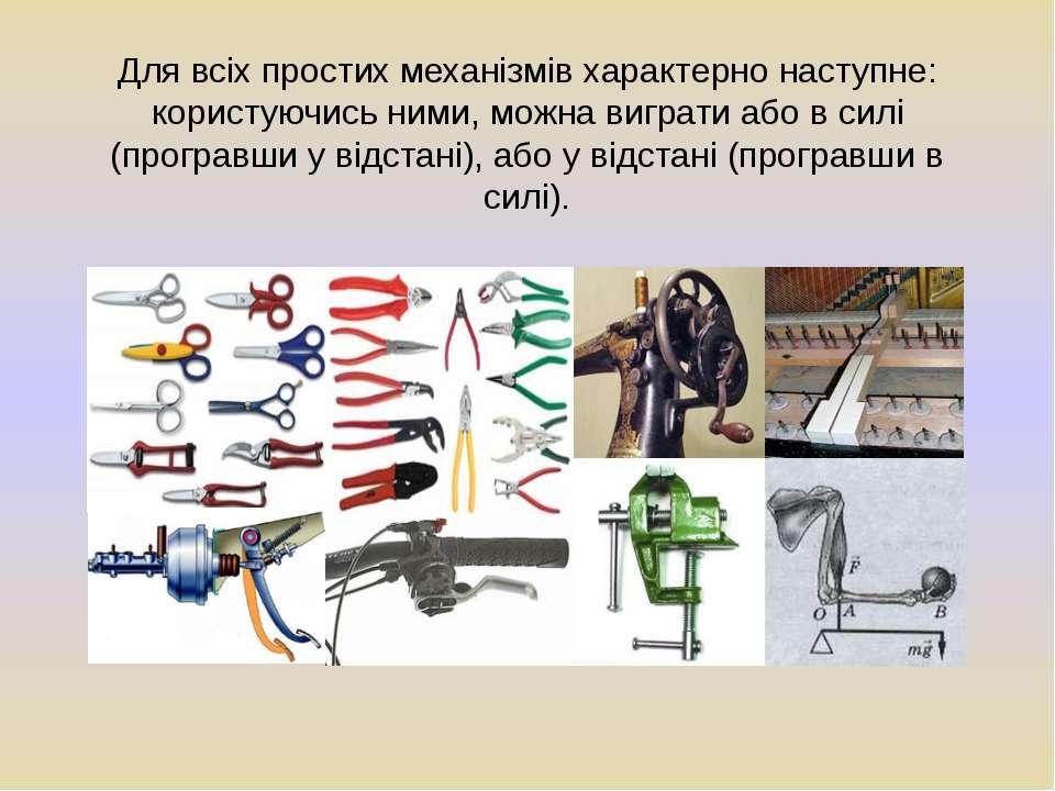 Для всіх простих механізмів характерно наступне: користуючись ними, можна виг...