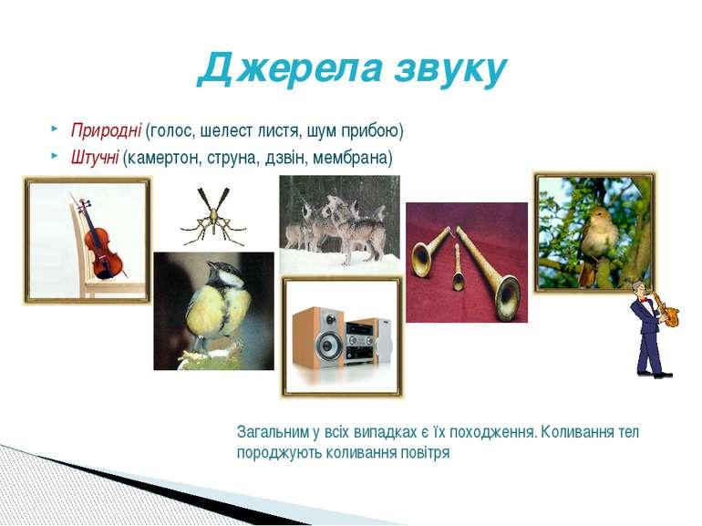Природні (голос, шелест листя, шум прибою) Штучні (камертон, струна, дзвін, м...