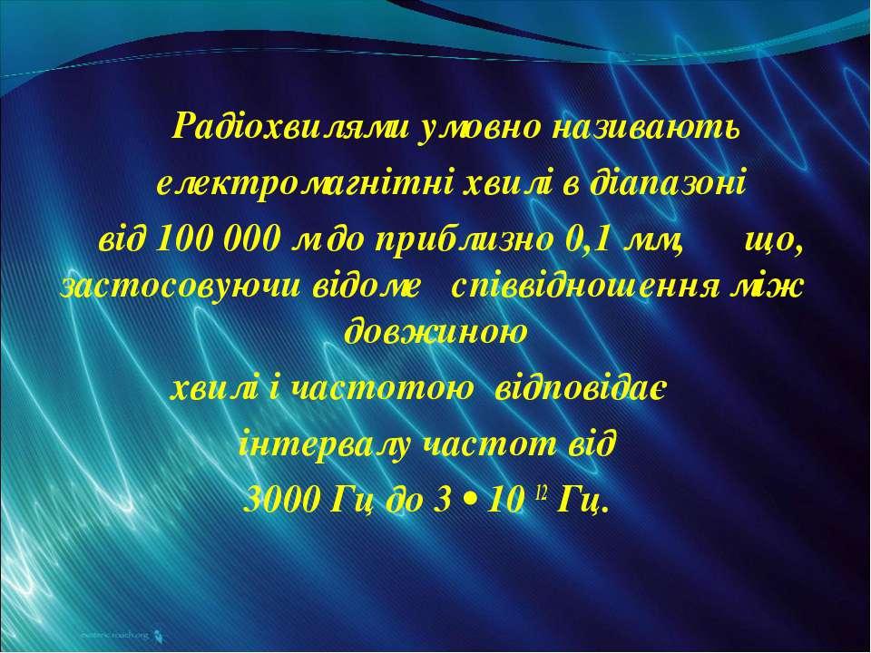 Радіохвилями умовно називають електромагнітні хвилів діапазоні від 100 000 ...