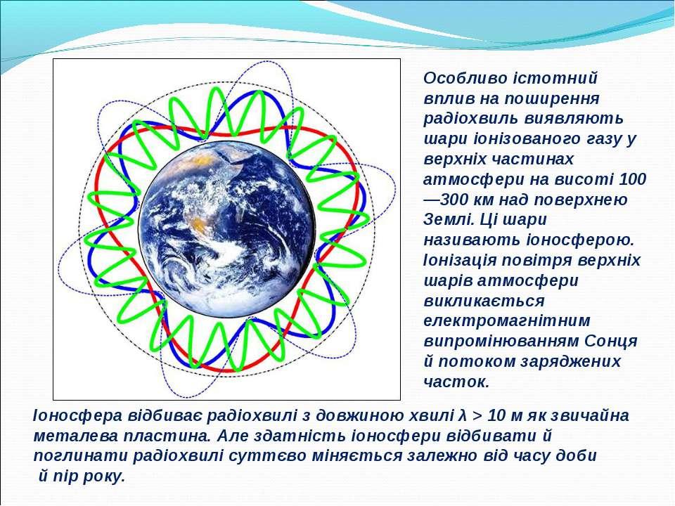 Особливо істотний вплив на поширення радіохвиль виявляють шари іонізованого г...