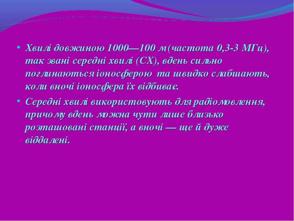 Хвилі довжиною 1000—100 м (частота 0,3-3 МГц), так званісередні хвилі(СХ), ...
