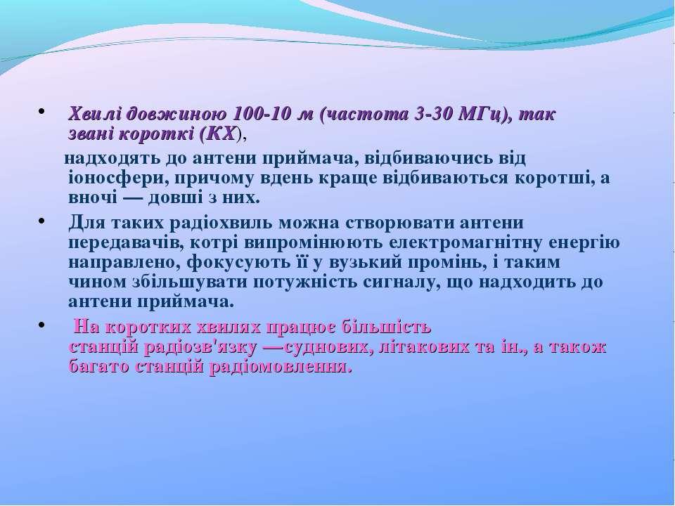 Хвилі довжиною 100-10 м (частота 3-30 МГц), так званікороткі(КХ), надходять...