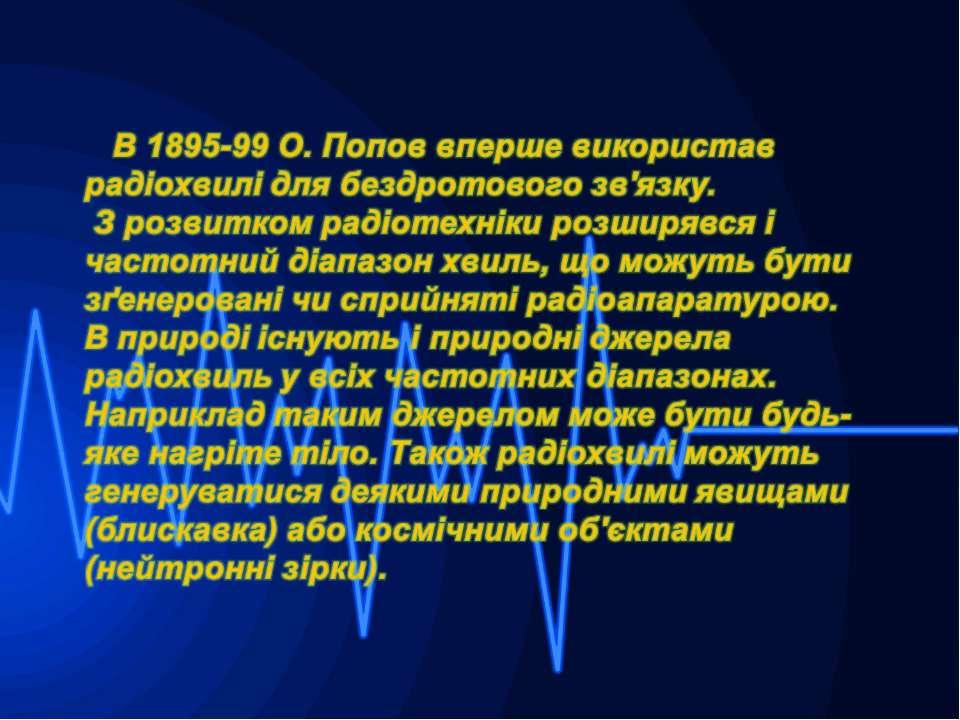 В експериментахГерца(1880-ті) вперше були одержані хвилі з довжиною кілька ...