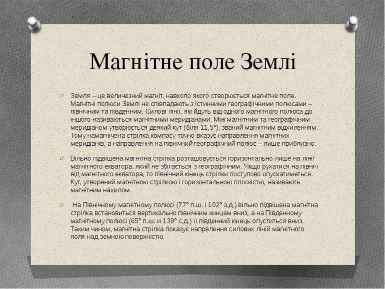 Магнітне поле Землі Земля – це величезний магніт, навколо якого створюється м...