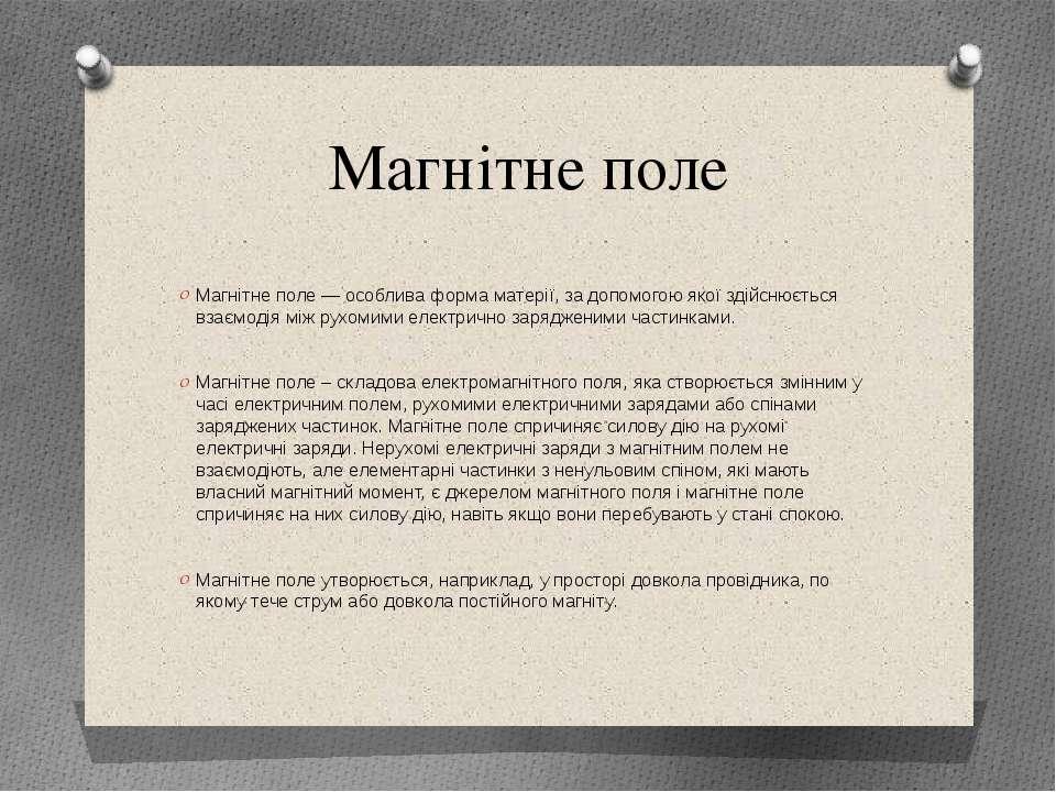 Магнітне поле Магнітне поле — особлива форма матерії, за допомогою якої здійс...