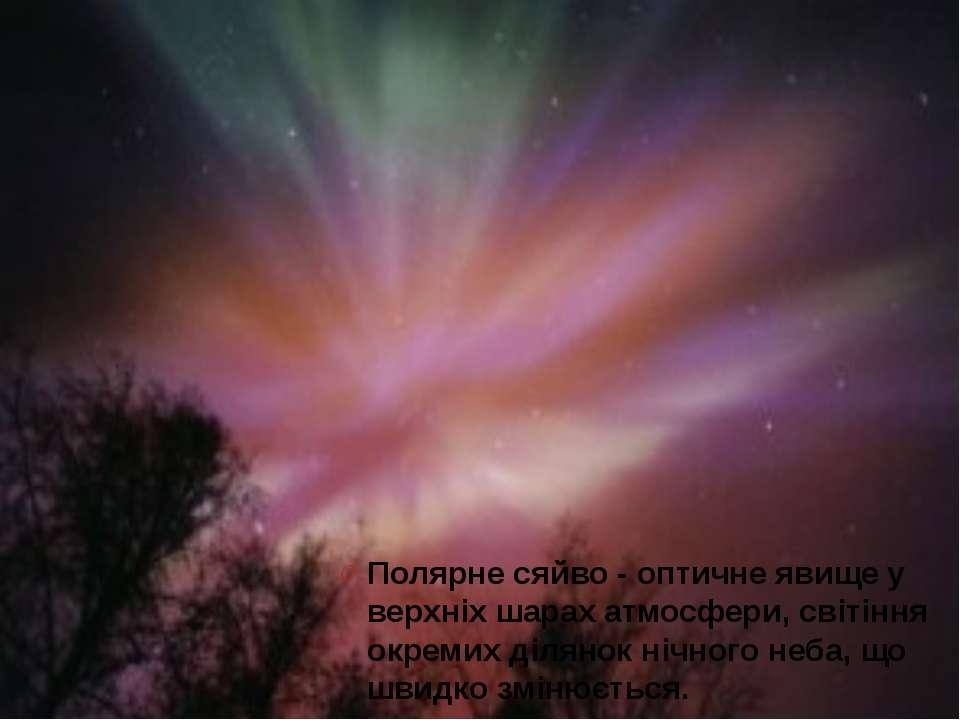 Полярне сяйво - оптичне явище у верхніх шарах атмосфери, світіння окремих діл...