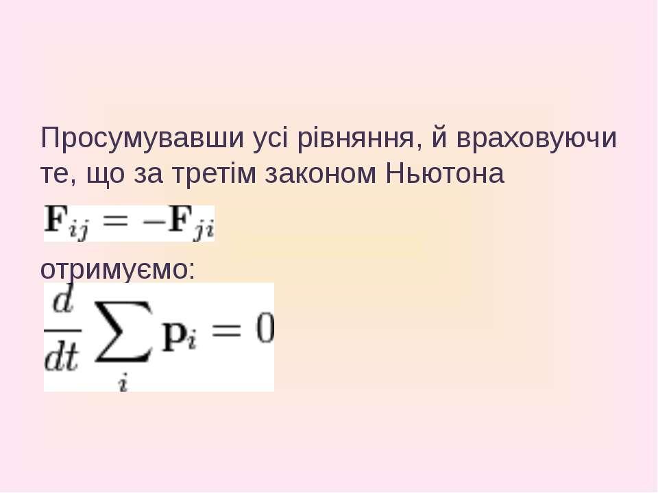 Просумувавши усі рівняння, й враховуючи те, що за третім законом Ньютона отри...