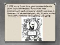 В 1892 році у Герца була діагностована інфекція (після серйозної мігрені). Йо...
