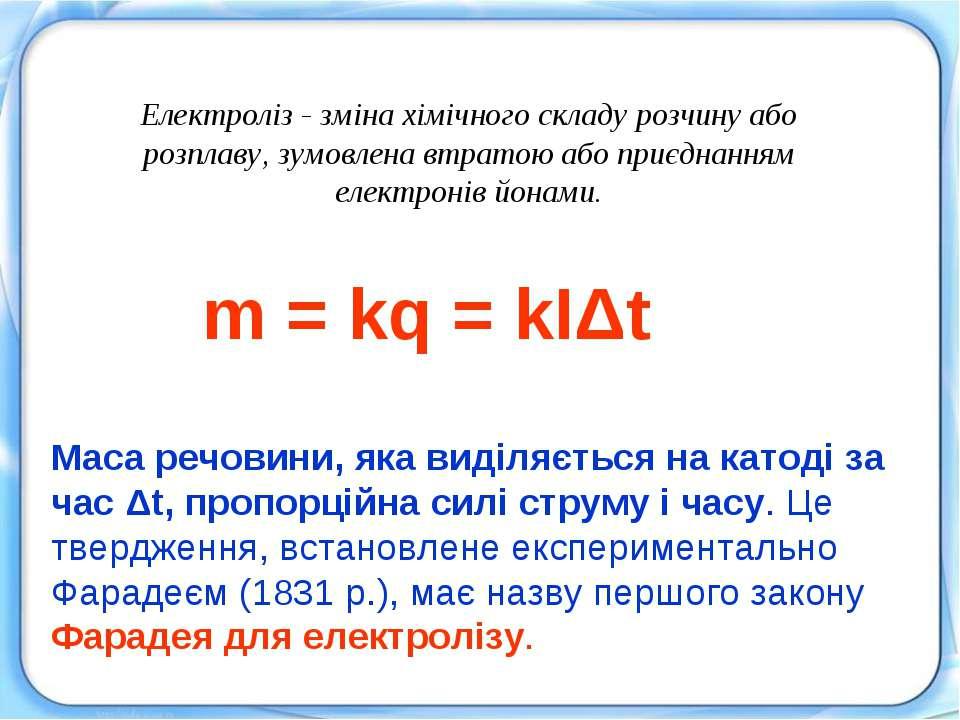 m = kq = kIΔt Маса речовини, яка виділяється на катоді за час Δt, пропорційна...