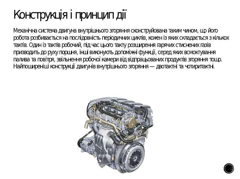 Конструкція і принцип дії Механічна система двигуна внутрішнього згоряння ско...
