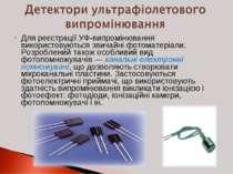 Для реєстрації УФ-випромінювання використовуються звичайні фотоматеріали. Роз...