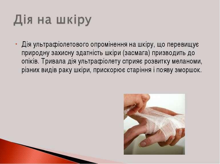 Дія ультрафіолетового опромінення на шкіру, що перевищує природну захисну зда...