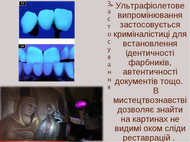 Ультрафіолетове випромінювання застосовується криміналістиці для встановлення...