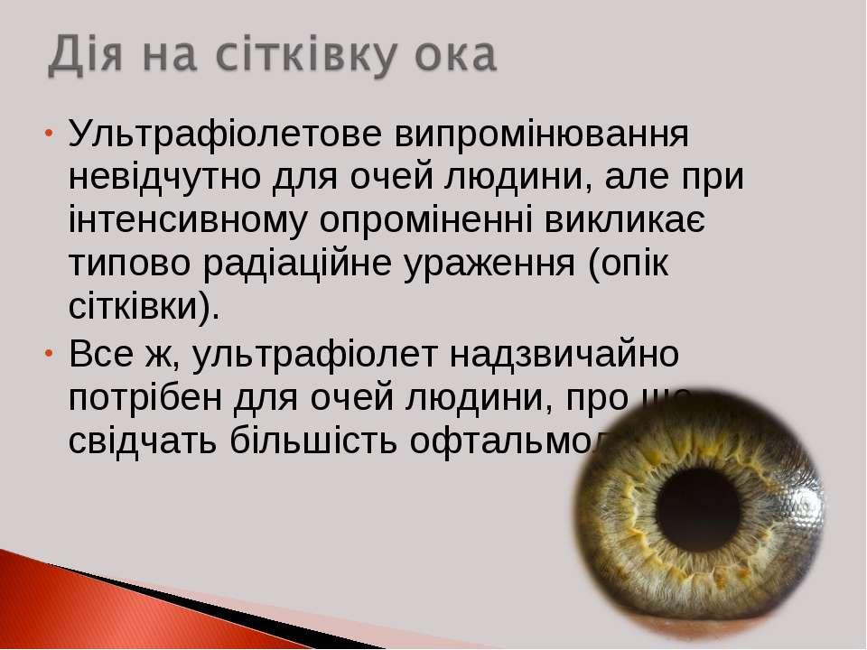 Ультрафіолетове випромінювання невідчутно для очей людини, але при інтенсивно...