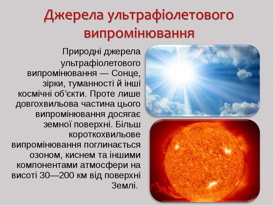 Природні джерела ультрафіолетового випромінювання — Сонце, зірки, туманності ...