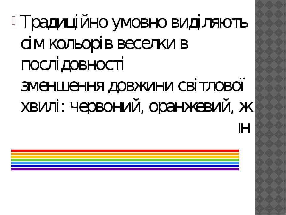 Традиційно умовно виділяють сім кольорів веселки в послідовності зменшеннядо...