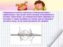 • Переважна кількість побутових електроприладів є переносними, і при цьому ча...