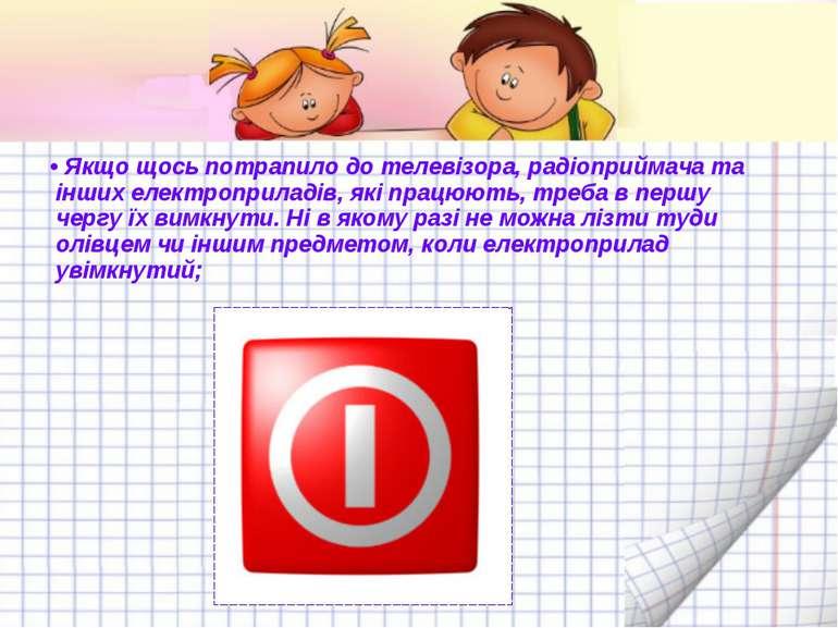 • Якщо щось потрапило до телевізора, радіоприймача та інших електроприладів, ...