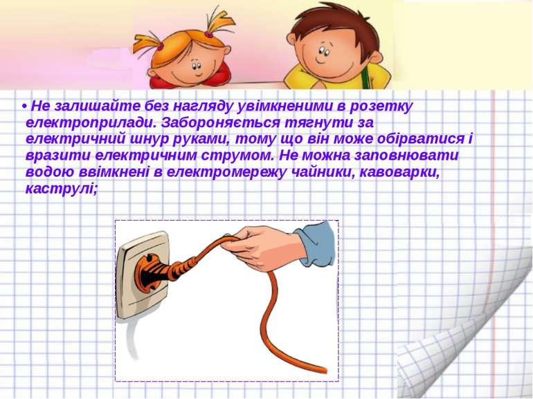 • Не залишайте без нагляду увімкненими в розетку електроприлади. Забороняєтьс...