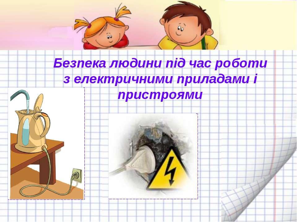 Безпека людини під час роботи з електричними приладами і пристроями