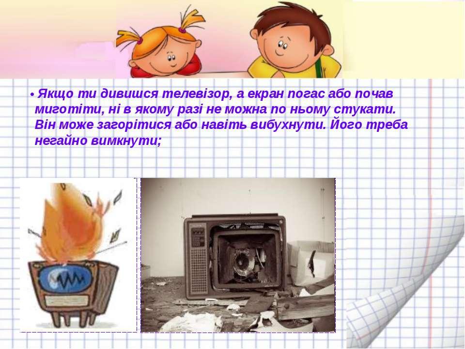 • Якщо ти дивишся телевізор, а екран погас або почав миготіти, ні в якому раз...