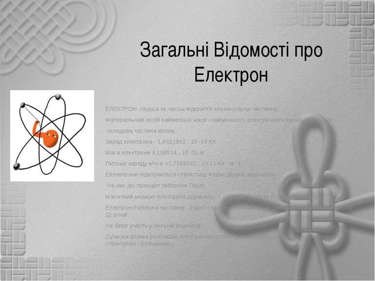 Загальні Відомості про Електрон ЕЛЕКТРОН -перша за часом відкриття елементарн...