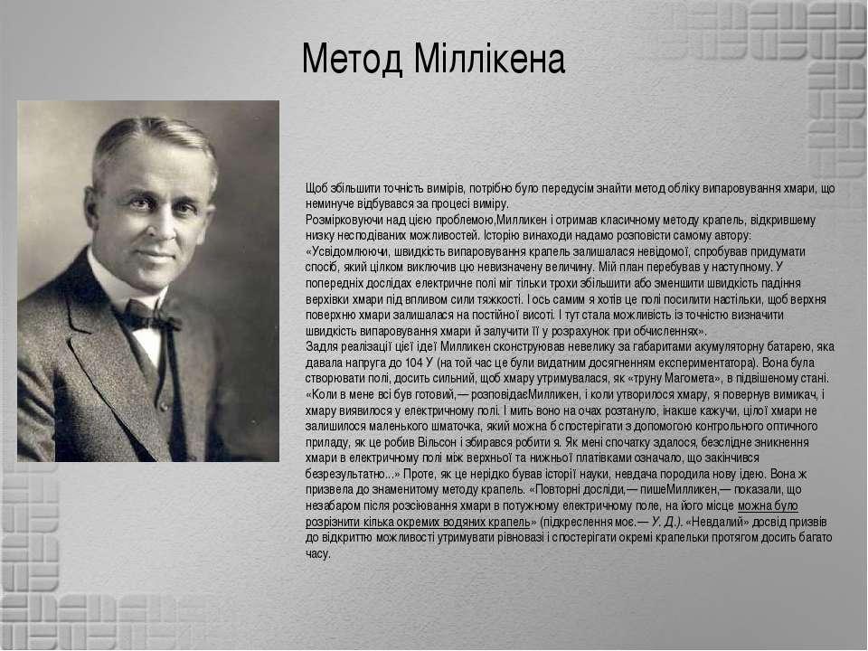 Метод Міллікена Щоб збільшити точність вимірів, потрібно було передусім знайт...