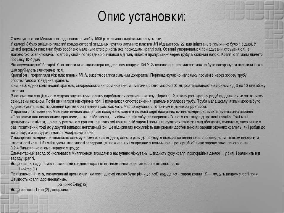 Опис установки: Схема установки Милликена, з допомогою якої у 1909 р. отриман...