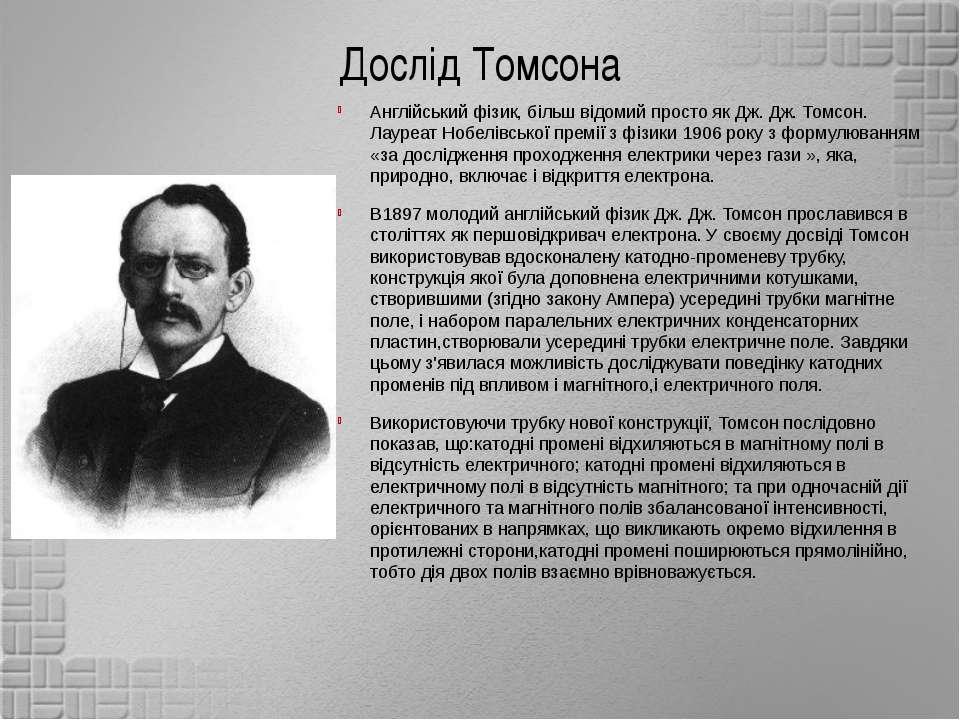 Дослід Томсона Англійський фізик, більш відомий просто як Дж. Дж. Томсон. Лау...