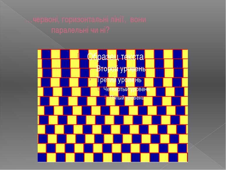 …червоні, горизонтальні лінії, вони паралельні чи ні?