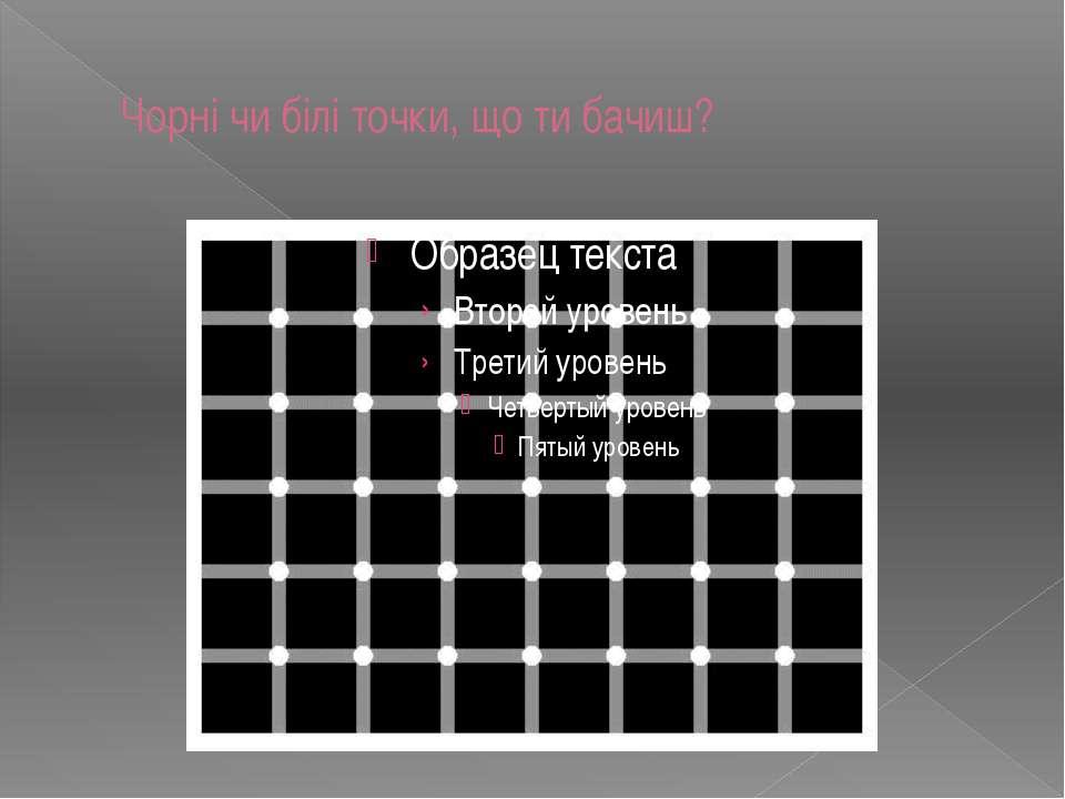 Чорні чи білі точки, що ти бачиш?