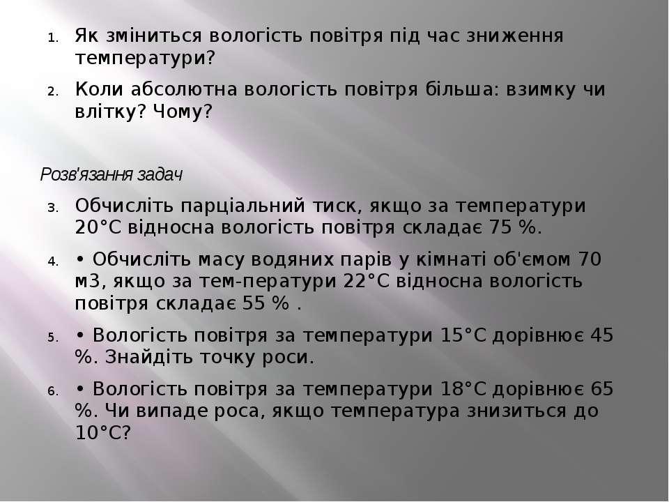 Як зміниться вологість повітря під час зниження температури? Коли абсолютна в...