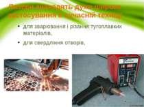 Лазери знаходять дуже широке застосування в сучасній техніці для зварювання і...